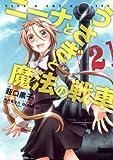 ニーナとうさぎと魔法の戦車 2 (愛蔵版コミックス)
