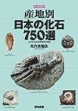 産地別日本の化石750選: 本でみる化石博物館・別館
