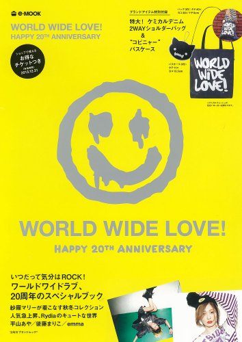 WORLD WIDE LOVE! HAPPY 20TH ANNIVERSARY (e-MOOK 宝島社ブランドムック)