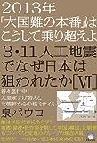2013年「大国難の本番」はこうして乗り超えよ 3・11人工地震でなぜ日本は狙われたか[VI] 着々進行中!天皇家すげ替えと北朝鮮からの核ミサイル(超☆はらはら)