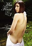 仲村みう DVD 「Miu. FINAL 2/3」