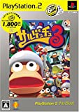 サルゲッチュ3 PlayuStation 2 the Best
