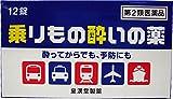 【第2類医薬品】乗りもの酔いの薬「クニヒロ」 12錠