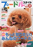 プードルスタイル Vol.17 (タツミムック)