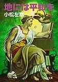 地には平和を (角川文庫)