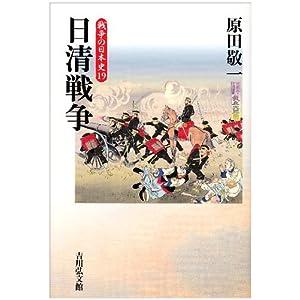 日清戦争 (戦争の日本史19)