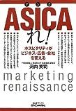 ASICAれ! ―ホスピタリティがビジネス・広告・会社を変える―