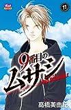 9番目のムサシレッドスクランブル 11 (ボニータコミックス)