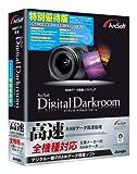 ArcSoft DigitalDarkroom 特別優待版