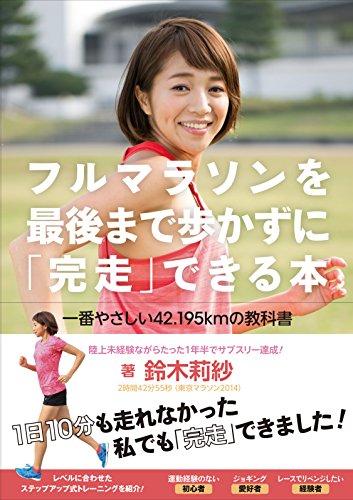 フルマラソンを最後まで歩かずに「完走」できる本 一番やさしい42.195kmの教科書