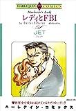 ハーレクインコミックス セット 2016年 vol.14 ハーレクインコミックス セット ニセンジュウロクネン