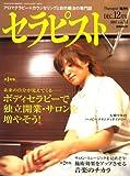 セラピスト 2007年 12月号 [雑誌]