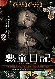 悪童日記[DVD]