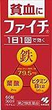 【第2類医薬品】ファイチ 60錠 ランキングお取り寄せ
