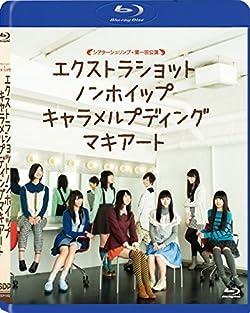 シアターシュリンプ☆第一回公演「エクストラショットノンホイップキャラメルプディングマキアート」 [Blu-ray]