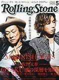 Rolling Stone (ローリング・ストーン) 日本版 2013年 05月号 [雑誌]