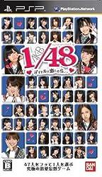 AKB1/48 アイドルと恋したら… 通常版