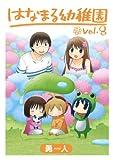 はなまる幼稚園8巻 (デジタル版ヤングガンガンコミックス)