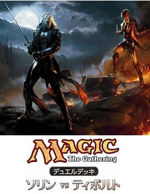 マジック:ザ・ギャザリング デュエルデッキ 「ソリン vs. ティボルト」 日本語版