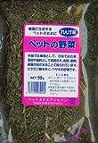 ペットの野菜 れんげ草