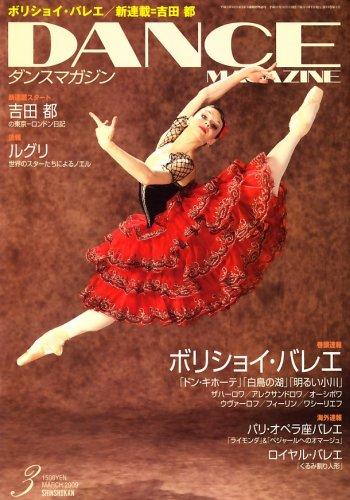 DANCE MAGAZINE (ダンスマガジン) 2009年 03月号 [雑誌]