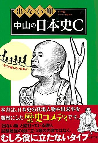出ない順 中山の日本史C