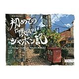 Voyage au Japon Vol.1par Sandrine Garcia