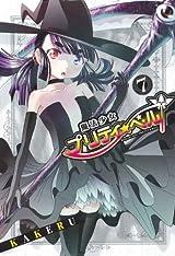 エリが活躍して盛り上がる「魔法少女プリティ☆ベル」第7巻