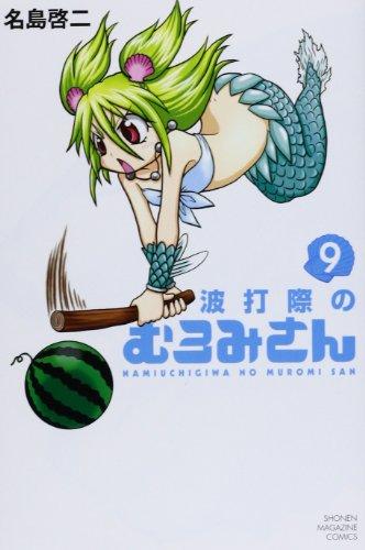 波打際のむろみさん(9) (少年マガジンコミックス)