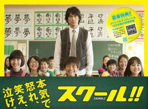 スクール!! DVD-BOXの画像