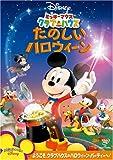 ミッキーマウス クラブハウス/たのしいハロウィーン
