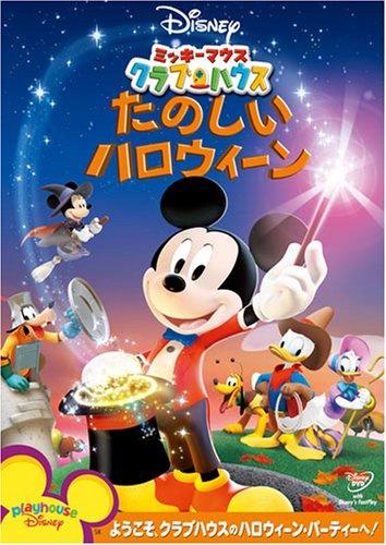 ミッキーマウス クラブハウス/たのしいハロウィーン [DVD]