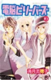 電脳ビリーバーズ 3 (3) (プリンセスコミックス)