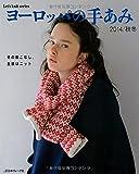 ヨーロッパの手あみ 2014/秋冬 冬の着こなし、主役はニット (Let's Knit series)