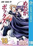 めだかボックス モノクロ版 18 (ジャンプコミックスDIGITAL)
