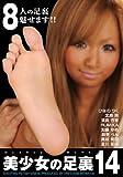 美少女の足裏14【SNFDM-130】 [DVD]