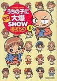 うちの子に日々大爆SHOW 1 (バンブー・コミックス)