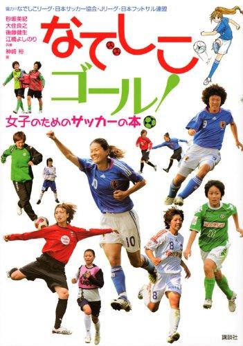 なでしこゴール!女子のためのサッカーの本