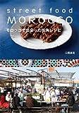 モロッコで出会った街角レシピ STREET FOOD MOROCCO