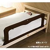 ロングサイズ ベッドガード セーフティベルト付(新色ブラウン) ベッド用 ランキングお取り寄せ