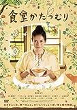 柴咲コウ DVD 「食堂かたつむり プレミアム・エディション」
