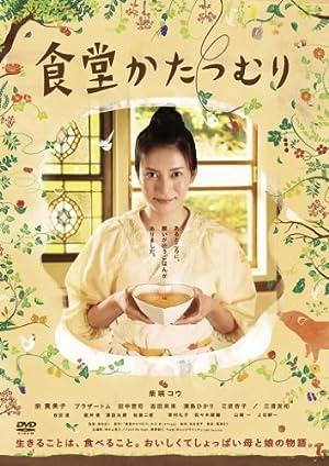食堂かたつむりプレミアム・エディション [DVD]