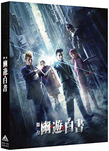 舞台『幽☆遊☆白書』  /[Blu-ray]