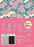 京都手帖2016