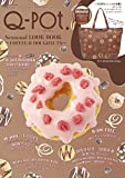 Q-pot. Seasonal LOOK BOOK~COFFEE&DOUGHNUTS~ (学研ムック)