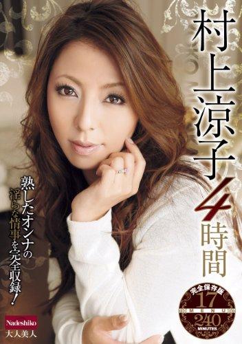 村上涼子4時間 [DVD]