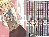 まりあ†ほりっく コミック 1-11巻セット (アライブコミックス)
