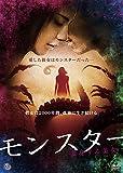 モンスター 変身する美女 [DVD]