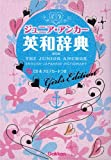 ジュニア・アンカー英和辞典 第5版ガールズエディション: CDつき (中学生向辞典)