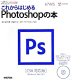 �ǥ�����γع� ���줫��Ϥ����Photoshop���� [CS6�б���]